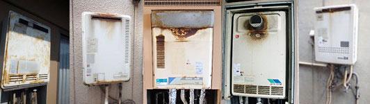 10年使った給湯器は点検、交換の検討を!