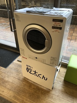 東京ショールームに「乾太くん」がやってきました(現在は展示終了しています)