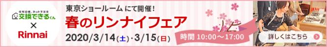 今週末は東京ショールームでリンナイフェアを開催します!