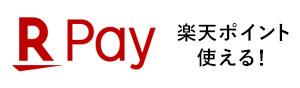 「楽天ペイ」「PayPay」が利用可能になりました