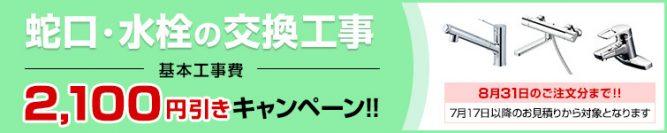 【蛇口交換・会員ポイント2倍】お得な2キャンペーン実施中!
