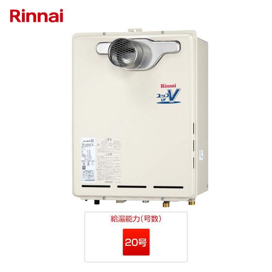 RUF-A2005SAT(A)|リンナイ ガス給湯器 |PS扉内設置型|20号|一般|オート