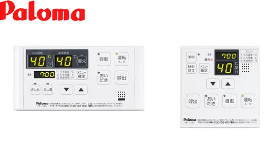 MFC-128V パロマ 給湯器 台所/浴室リモコンセット  一般/エコジョーズ用