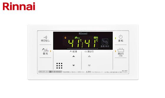 BC-145V|リンナイ 給湯器 浴室リモコン |給湯専用|オートストップあり