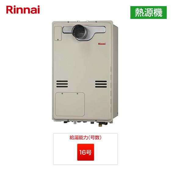 RUFH-A1610AT2-3 リンナイ ガス給湯暖房熱源機  PS扉内設置型 16号 一般