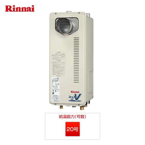 RUF-VS2005AT リンナイ ガス給湯器  PS扉内設置スリム型 20号 一般