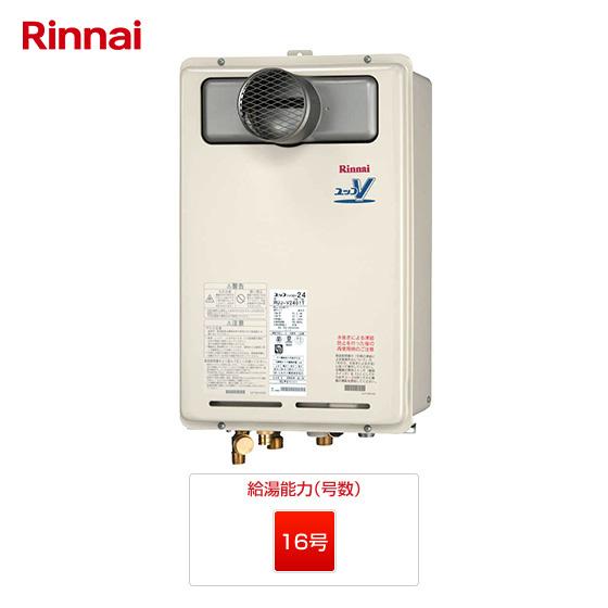 RUJ-V1611T(A)|リンナイ ガス給湯器 |PS扉内設置型|16号|一般|高温水