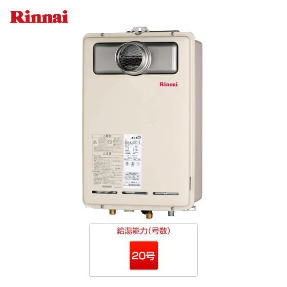 RUX-A2000T-E|リンナイ ガス給湯器 |PS扉内設置型|20号|一般