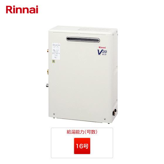 RUX-V1616G-E|給湯器|屋外据置型|16号|一般|給湯専用(オートSTOP)