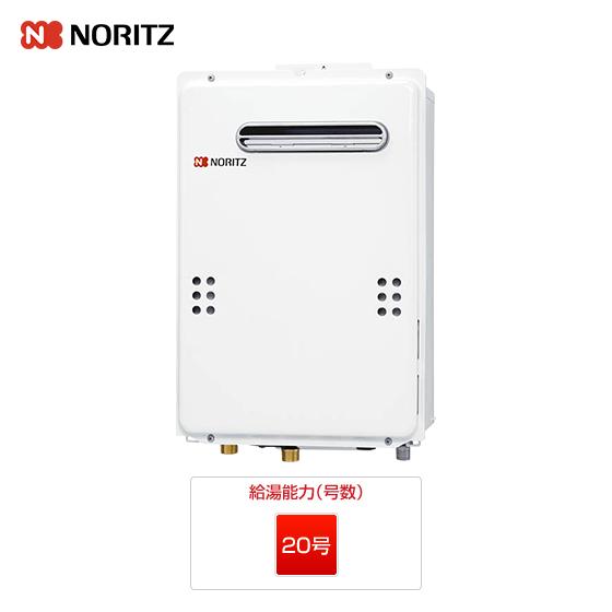 GQ-2039WS-1 ノーリツ ガス給湯器  壁掛・PS標準設置型 20号 一般