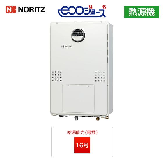 GTH-C1660SAW3H BL|ノーリツ ガス給湯暖房熱源機 |壁掛/PS標準設置型|16号