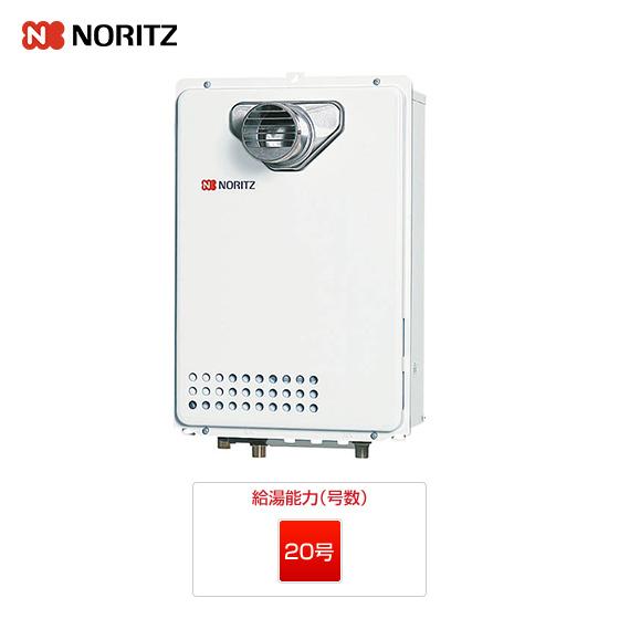 GQ-2037WS-T ノーリツ ガス給湯器  PS扉内設置型 20号 一般