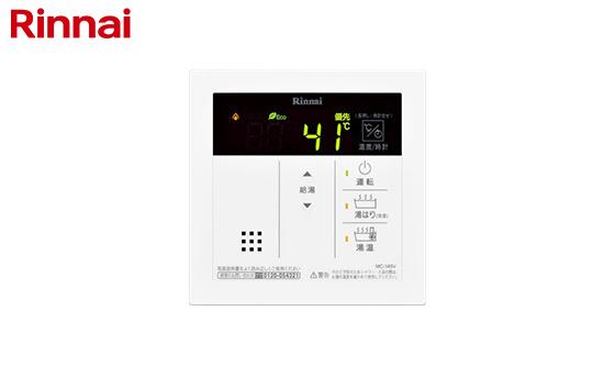 MC-145V|リンナイ 給湯器 台所リモコン |給湯専用|オートストップあり