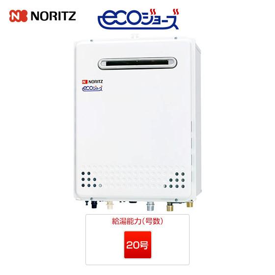 GT-C2052AWX-2 BL|給湯器|壁掛・PS標準設置型|20号|エコジョーズ|フルオート