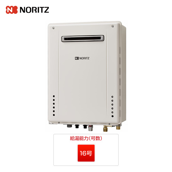 GT-1660SAWX BL|ノーリツ ガス給湯器 |壁掛・PS標準設置型|16号|一般