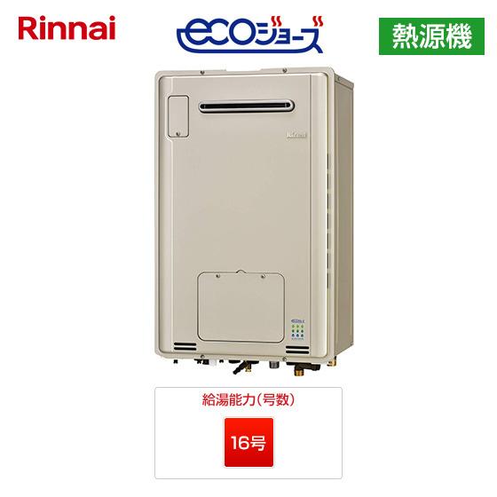 RUFH-E1615AW2-3(A)|リンナイ ガス給湯暖房熱源機 |壁掛/PS標準設置型|16号