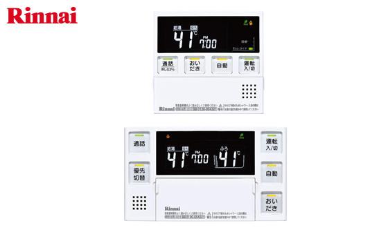 MBC-220VC(A)|リンナイ 給湯器 台所/浴室リモコンセット 220Vシリーズ |エコジョーズ