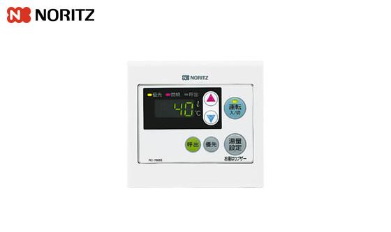 RC-7606S|ノーリツ 給湯器 浴室リモコン |壁掛タイプ用:給湯専用