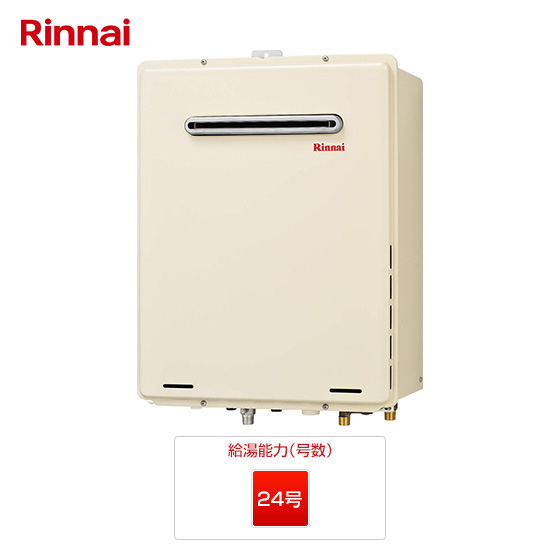 RUF-A2405SAW(B)|リンナイ ガス給湯器 |壁掛・PS標準設置型|24号|一般