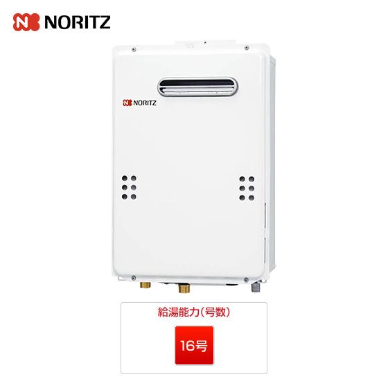 GQ-1639WS-1 ノーリツ ガス給湯器  壁掛・PS標準設置型 16号 一般