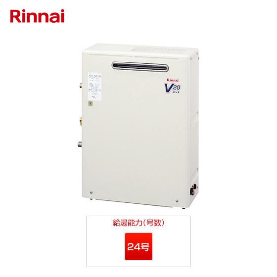 RUX-A2403G|リンナイ ガス給湯器 |屋外据置型|24号|一般|給湯専用