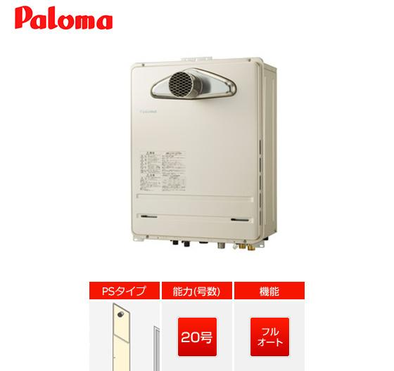 FH-2020FATL パロマ ガス給湯器  PS扉内設置型 20号 従来型 フルオート