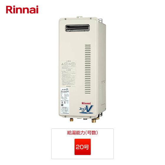 RUF-VS2005AW|リンナイ ガス給湯器 |壁掛・PS標準設置スリム型|20号|一般