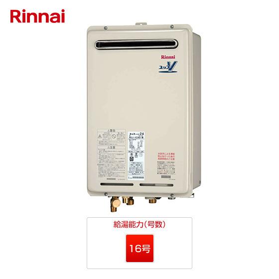 RUJ-V1611W(A)|リンナイ ガス給湯器 |壁掛・PS標準設置型|16号|一般