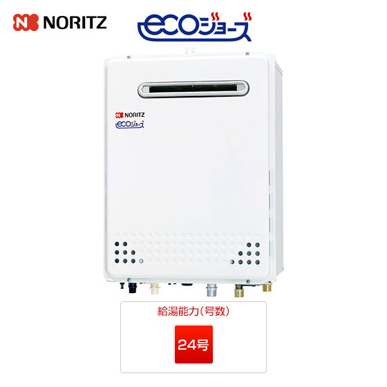 GT-C2452AWX-2 BL|給湯器|壁掛・PS標準設置型|24号|エコジョーズ|フルオート