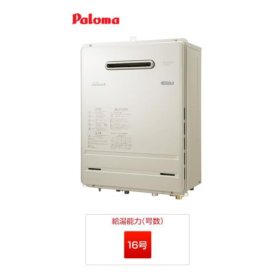 FH-E168AWL|パロマ ガス給湯器 BRIGHTS8シリーズ|壁掛・PS標準設置型|16号|エコジョーズ