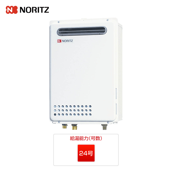 GQ-2439WS-1|ノーリツ ガス給湯器 |壁掛・PS標準設置型|24号|一般
