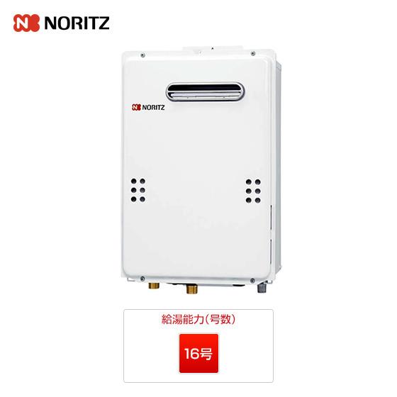 GQ-1639WS ノーリツ ガス給湯器  壁掛・PS標準設置型 16号 一般
