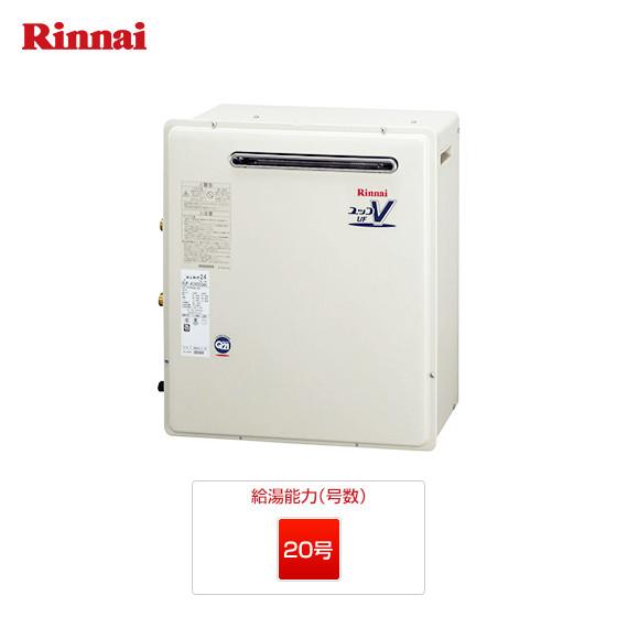 RUF-A2003SAG(A) リンナイ ガス給湯器  屋外据置型 20号 一般 オート