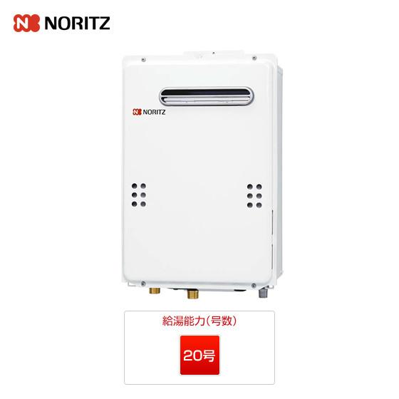 GQ-2039WS|ノーリツ ガス給湯器 |壁掛・PS標準設置型|20号|一般