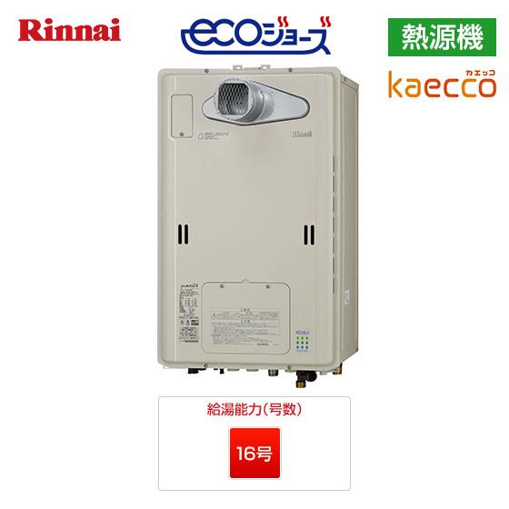 RUFH-TE1613AT2-3(A)|リンナイ ガス給湯暖房熱源機/カエッコ |PS扉内設置型|16号
