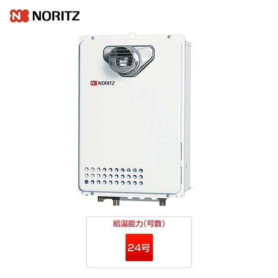 GQ-2437WS-T|ノーリツ ガス給湯器 |PS扉内設置型|24号|一般