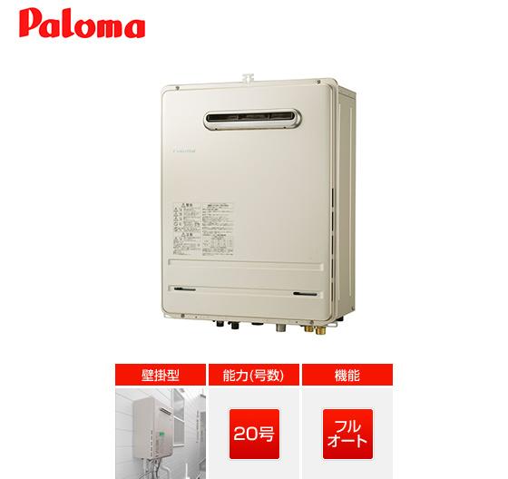 FH-2010FAWL|パロマ ガス給湯器 |壁掛・PS標準設置型|20号|従来型