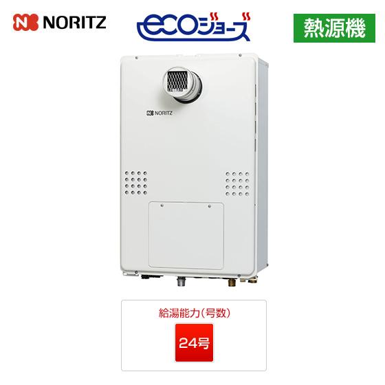 GTH-CV2460SAW3H-T-1 BL|ノーリツ ガス給湯暖房熱源機/三方弁方式 |PS扉内設置型|24号