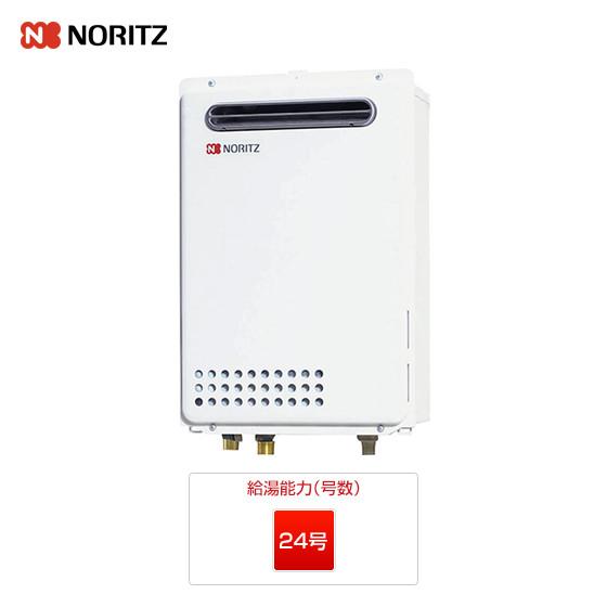 GQ-2437WS|ノーリツ ガス給湯器 |壁掛・PS標準設置型|24号|一般