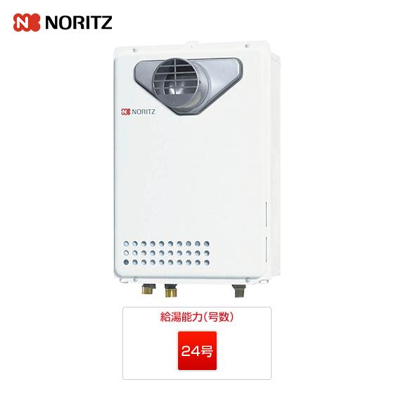 GQ-2439WS-T-1|ノーリツ ガス給湯器 |PS扉内設置型|24号|一般
