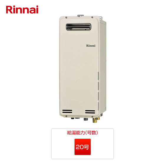 RUF-SA2005SAW|リンナイ ガス給湯器 |壁掛・PS標準設置スリム型|20号|一般