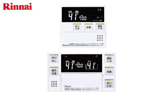 MBC-220V(A)S|リンナイ 給湯器 台所/浴室リモコンセット 220Vシリーズ |エコジョーズ