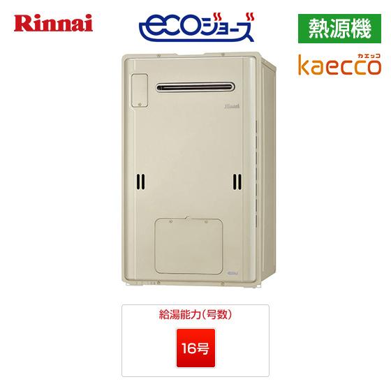 RUFH-TE1613AW2-3(A) リンナイ ガス給湯暖房熱源機/カエッコ  壁掛/PS標準設置型 16号