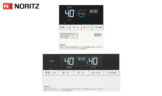 RC-D112E|ノーリツ ガス給湯暖房熱源機用 台所/浴室リモコンセット |エコジョーズ