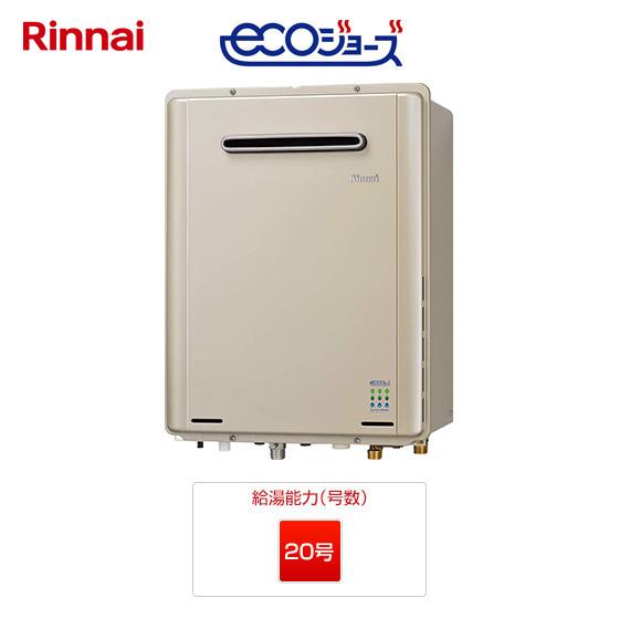 RUF-E2005SAW(A)|リンナイ ガス給湯器 |壁掛・PS標準設置型|20号|エコジョーズ