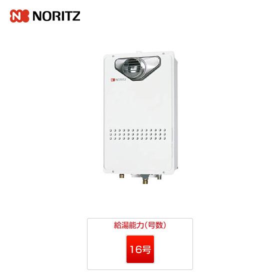 GQ-1627AWX-T-DX BL|ノーリツ ガス給湯器 |PS扉内設置型|16号|一般|高温水