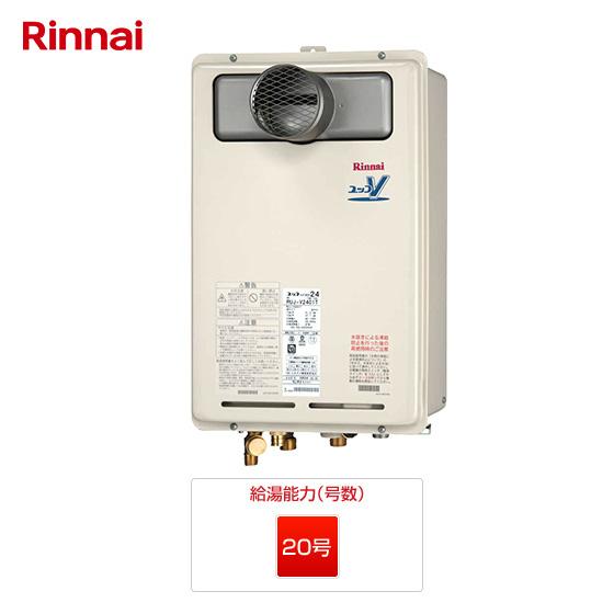 RUJ-V2011T(A) リンナイ ガス給湯器  PS扉内設置型 20号 一般 高温水