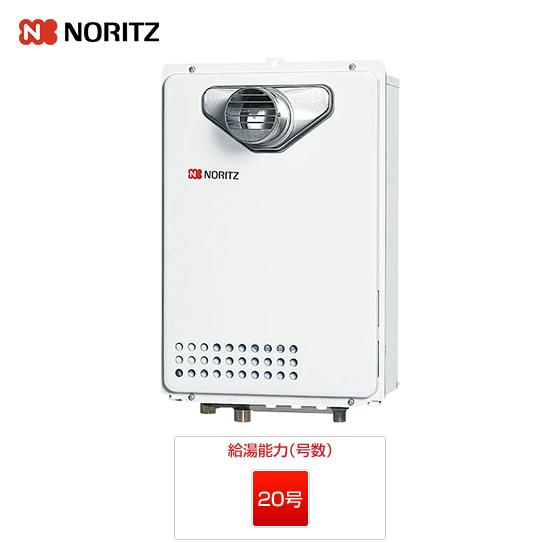 GQ-2039WS-T-1|ノーリツ ガス給湯器 |PS扉内設置型|20号|一般