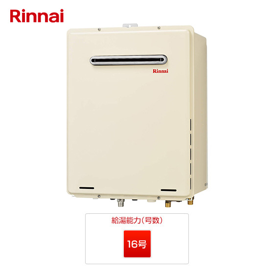 RUF-A1615AW(B)|リンナイ ガス給湯器 |壁掛・PS標準設置型|16号|一般