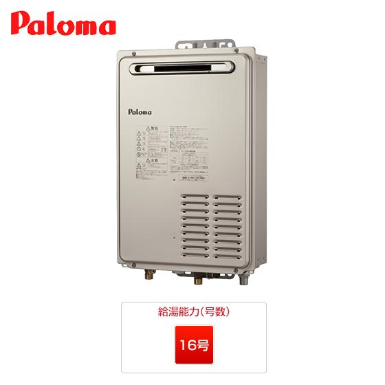 PH-1603W|パロマ ガス給湯器 |壁掛・PS標準設置型|16号|従来型